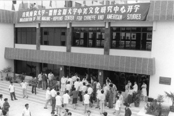 People crowd around the entrance of the newly opened Hopkins-Nanjing Center.