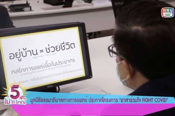 The Thai government aired Kanacharoen's Covid-19 video on Channel 5 as part of an effort to spread accurate information about the disease across the nation.