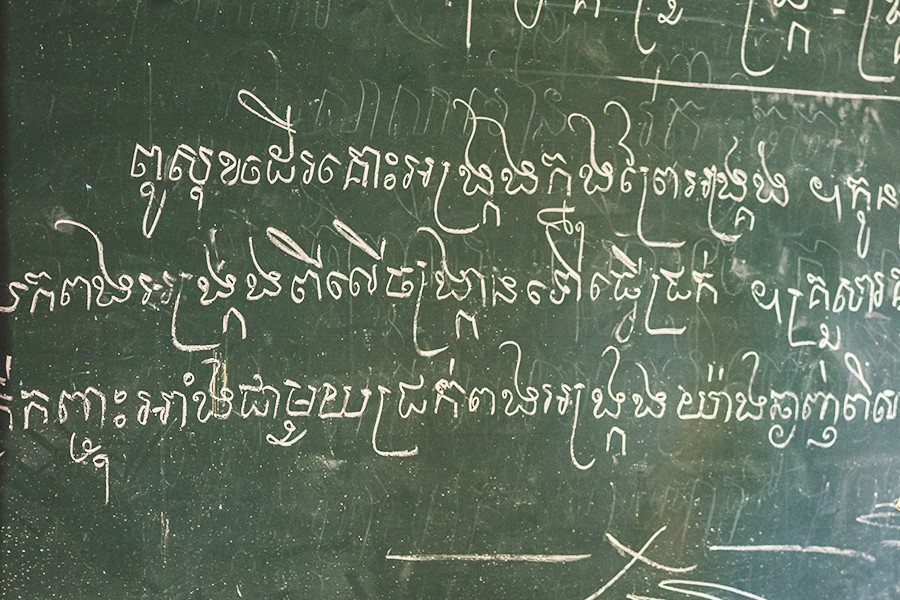 A chalkboard is covered with a script language